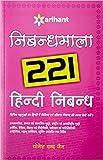 #6: ARIHANT ESSAYS 221 In Hindi