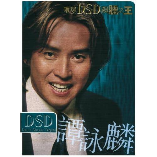 Ai De Ti Shen (Album Version)