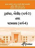Gujarat High Court Driver, Belif - 3 & Peon - 4