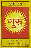 Guru: Gurus (Hindi)