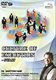 Culture of Execution (Set of 1)