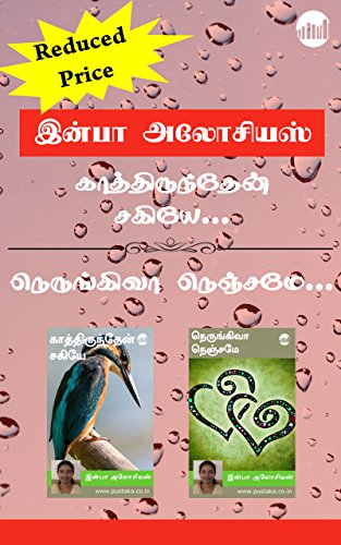 Kaathirunthen Sakiye… & Nerungivaa Nenjamey    (Tamil
