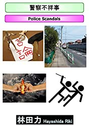 Police Scandals (Japanese Edition)