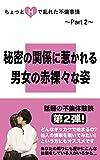 TYOTTO ETTI DE MIDARETA HURIN JIJOU PA-TO TU-: IKENAI KANKEI NI HIKARERU DANJO NO SEKIRARA NA SUGATA (Japanese Edition)
