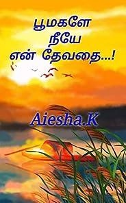 பூமகளே நீயே என் தேவதை..!: POOMAGALE NEYE YEN DEVATHAI..! (2) (Tamil Edition)