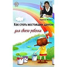 Как стать настоящим другом для своего ребенка (Russian Edition)