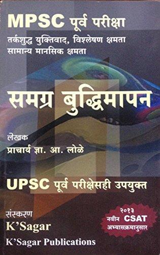 K Sagar MPSC Samagra Budhimapan