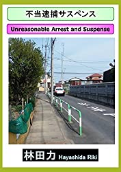 Unreasonable Arrest and Suspense (Japanese Edition)