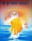 Sri Guru Nanak Chamatkar, Vol. 1 (HINDI)