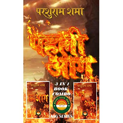 Aag Series (3 in 1 Combo) (Hindi Edition)
