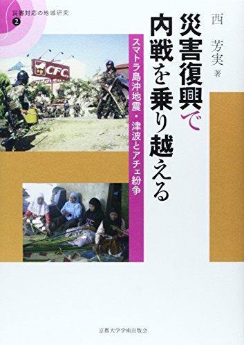 Saigai fukko de naisen o norikoeru : Sumatoratooki jishin tsunami to ache funso. par Yoshimi Nishi