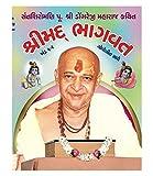 Dongre Maharaj Kathit Shrimad Bhagvat, Khand 1-2