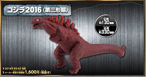 ゴジラ ムービーモンスターシリーズ ゴジラ2016(第三形態)