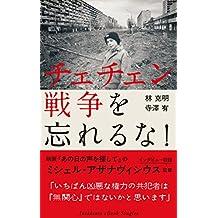 CHECHENSENSOUWOWASURERUNA: KYUHAN ANOHINOKOEWOSAGASHITEWOMINOGASUNA (Japanese Edition)