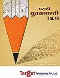 Std. XII : Marathi Yuvakbharati