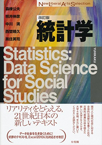 統計学 改訂版 (New Liberal Arts Selection)