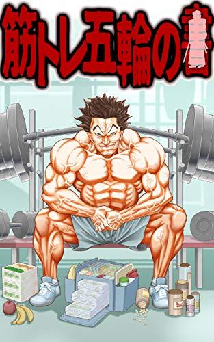 Kintore Gorin No Syo (Japanese Edition)