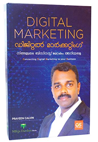 Digital Marketing Malayalam Book (Nigalude Business Lokam Areyate) by Praveen Calvin