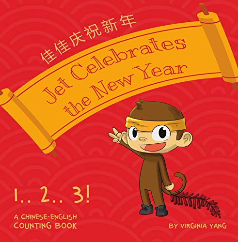 Jet Celebrates the New Year: A Bilingual Chinese English Counting Book (English Edition) - New Concept Mandarin