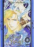 Fushigi Yugi, el juego misterioso Integral 2 (Big Manga)