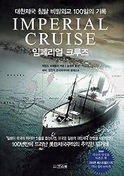 Imperial Cruise (Korean edition)