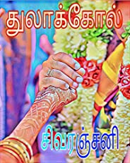 துலாக்கோல் (Tamil Edition)