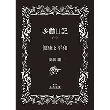tadonikki ichi kenkotoheiwa denshiban: oushyuhen (dnshiban miraibunko) (Japanese Edition)