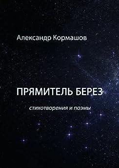 Прямитель берез: Стихотворения ипоэмы par [Кормашов Александр]