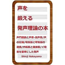 VOICE TRAINING  Appoggio  La lotta vocale (Japanese Edition)