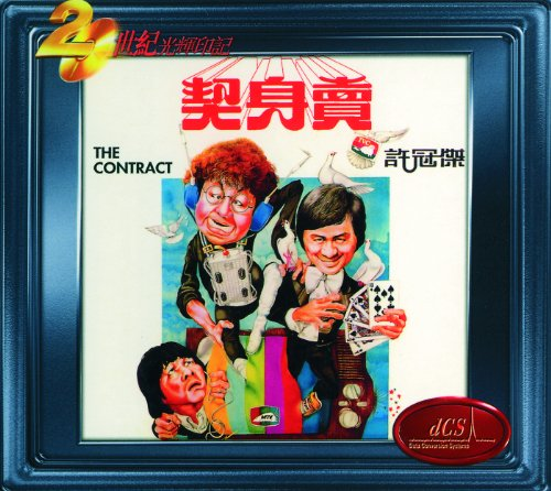 Xiang Sai Wan Qian Chong (Album Version) (Shen Qi Wan)