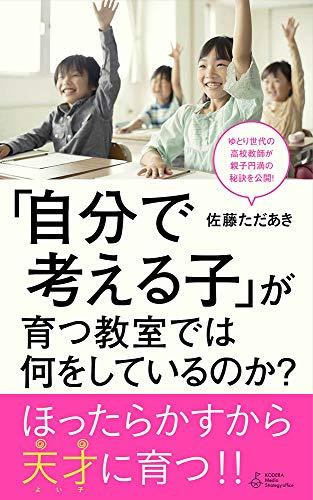 zibundekangaerukogasodatsukyoushitudehananiwoshiteirunoka (KMS) (Japanese Edition)