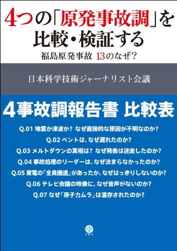 Yottsu no genpatsu jikocho o hikaku kensho suru : Fukushima genpatsu jiko jusan no naze.