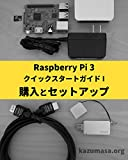 Raspberry Pi 3 Quick Start Guide 1 - How to Buy and Setup (Japanese Edition)