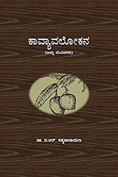 Kaavyaavalokana : Aayda Lekhanagalu: ಕಾವ್ಯಾವಲೋಕನ : ಆಯ್ದ ಲೇಖನಗಳು by [ಡಾ. ಬಿ.ಆರ್. ಸತ್ಯನಾರಾಯಣ, Dr. B.R. Satyanarayana]
