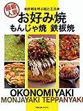Saishin ninki okonomiyaki monjayaki teppan'yaki : Hyoban o yobu waza to kufu.