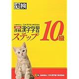 Kanken 10 Class Kanji Learning Step Revision (Kanji Gakushu Step 10 kyu)