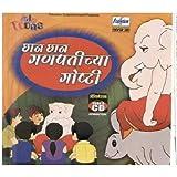 Chan Chan Ganpatichya Goshti - Vol. 1