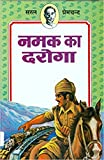 Namak Ka Daroga (Children Classics by Premchand) (Hindi Edition)