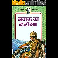 Namak Ka Daroga (Hindi Edition)