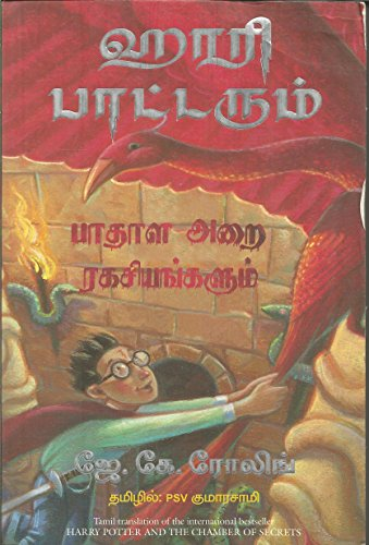 (HARRY POTTER AND THE CHAMBER OF SECRETS) [Paperback]
