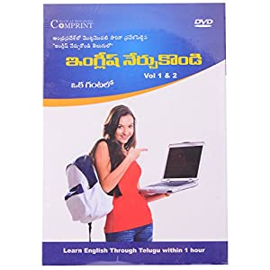 Spoken English Telugu Version CD Comprint