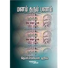 Manam Tharum Panam (Tamil Edition)