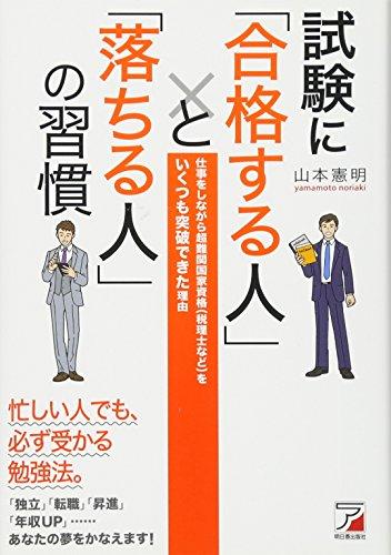Shiken ni gōkaku suru hito to ochiru hito no shūkan : shigoto o shinagara chōnankan kokka shikaku zeishiri nado o ikutsumo toppa dekita riyū