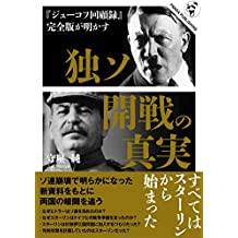 Truth of Eastern Front: With new material World War 2 select (Japanese Edition)