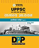 UPPSC - 20 Practice Sets & Solved Papers (Paper -1)