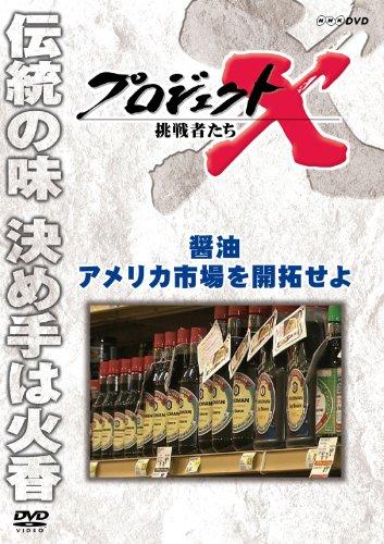 Preisvergleich Produktbild Documentary - Project X Chosensha Tachi Shoyu America Shijyo Wo Kaitaku Seyo [Japan DVD] NSDS-19496