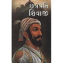 Amazon 60 off gujarati ebooks chhatrapati shivaji gujarati fandeluxe Gallery
