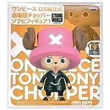 One Piece DX vorgefertigten Theaterversion Chopper Soft-Vinyl-1-Chopper B (Anzug Ver.)