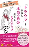 Female doctor teaches 5 steps to let go of trauma and live your true self (Japanese Edition)