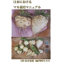 How to grow Maca Lepidium Meyenii: How to grow Maca Lepidium Meyenii in home garden (Japanese Edition)